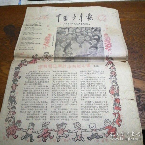 中国少年报 第1031期 1978.12.20