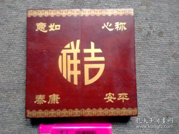 吉祥(含99.9纯舍)符(愿佛祖保佑一生平安)连木框