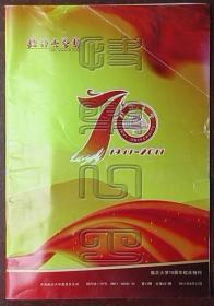 Linyi University Newspaper June 12, 2011-Special Issue of the 70th Anniversary of Linyi University