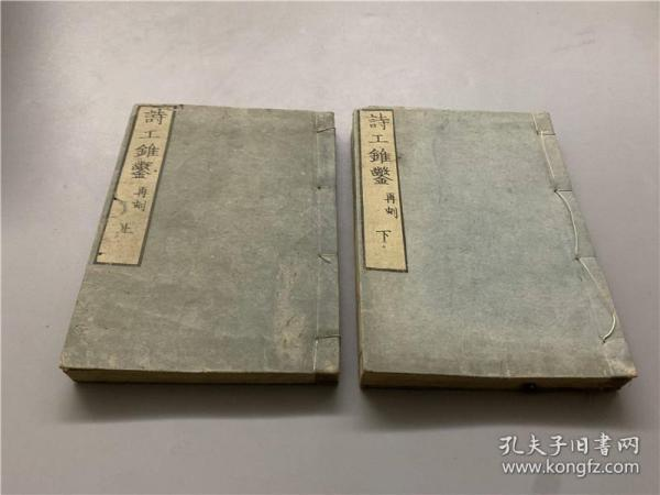 """A complete set of 13 volumes of """"Poetry Cone Chisel"""", edited by Okazaki, an introductory reference book for ancient Japanese to learn Chinese poetry. It starts with the most basic Chinese character verses and is published during the Tianbao period."""