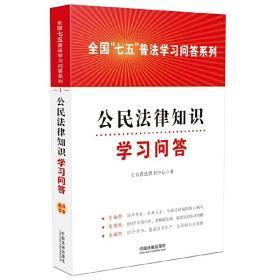 """公民法律知识学习问答:全国""""七五""""普法学习问答系列"""