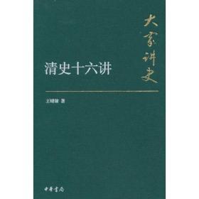 清史十六讲(典藏本)(大家讲史)