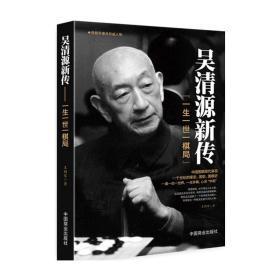 吴清源新传