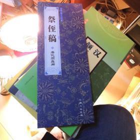 中国古代十大传世名帖之7:蜀素帖