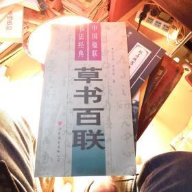 中国楹联书法经典草书百联