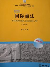 """21世纪法学规划教材·教育部""""国家双语教学示范课程""""教材:国际商法(双语系列)(第3版)"""