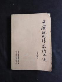 中国现代作家作品选(第三册)