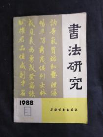书法研究 1988 3