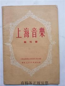 上海音乐  1951年创刊号