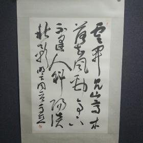江苏师范大学美院教授、研究生导师,国家一级美术师-马亚书法一幅【卖家终身保真】