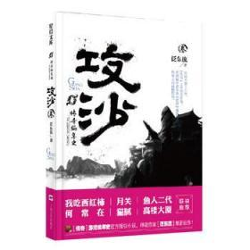 正版书9787532166114星玛文库:传奇编年史·叁·攻沙泛东流上海