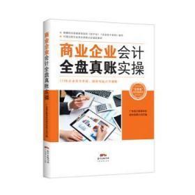 正版书9787545462029商业企业会计全盘真账实操(本科广东普正教