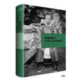 正版书9787515349763绝版恭亲王—风口浪尖上的晚清改雪珥中国青