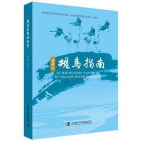 正版书9787504677648黄河口观鸟指南单凯 著中国科学技术出版社