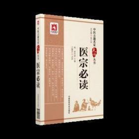 正版书9787506796484中医古籍名家点评丛书:医宗必读江厚万中国