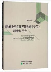 正版书9787514181586粤港服务业的创新合作:制度与平钟韵经济科