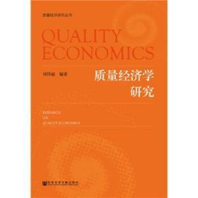 正版书9787520121767质量经济研究丛书:质量经济学研刘伟丽社会