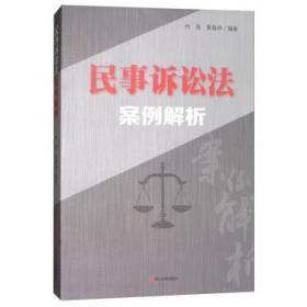 正版书9787569011227民事诉讼法案例解析冉强,黄森森 著四川大学