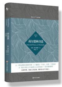 正版书9787220104589德语文学大师典藏:荷尔德林诗选(德)荷尔德