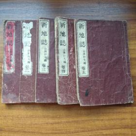 1893年日本出版《新地志》5册   内有折叠套色彩印地图十几幅       世界两半球地图   亚细亚地图  欧罗巴地图   日本全图   日本东,北部地图   金属版版画多   铜版印刷