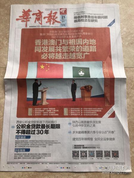 华商报 2019年12月21日 澳门回归祖国20周年大会 版全