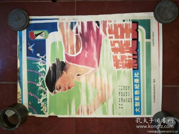 70年代2开绘画电影海报:《新起点》