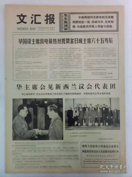 《文汇报》第10763号1977年4月14日老报纸