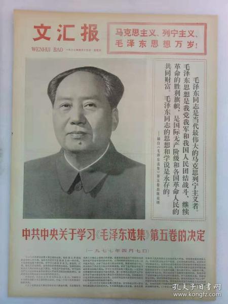 《文汇报》第10764号1977年4月15日老报纸