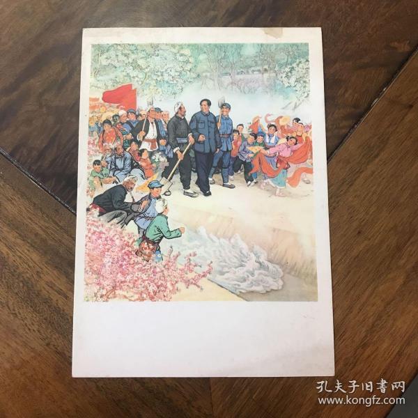 文革时期中国画散页——幸福渠