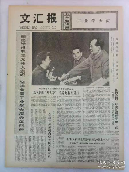 《文汇报》第10770号1977年4月21日老报纸