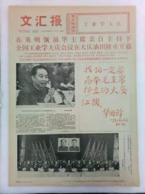 《文汇报》第10772号1977年4月23日老报纸