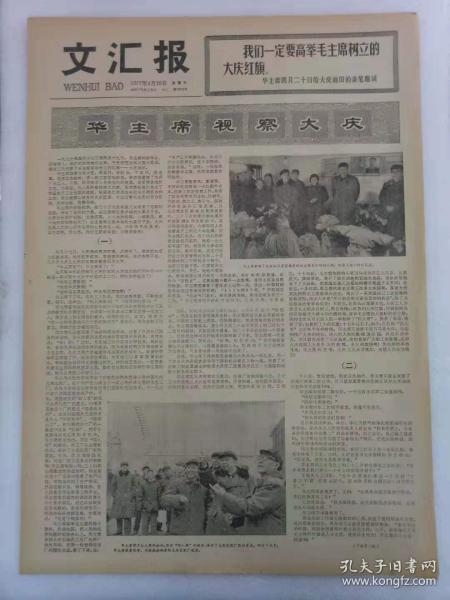 《文汇报》第10778号1977年4月29日老报纸