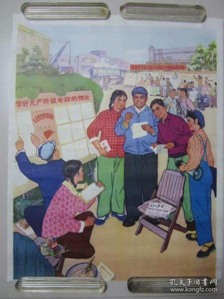 认真学习毛主席关于理论问题的重要指示.学好无产阶级专政的理论.下部有裁剪