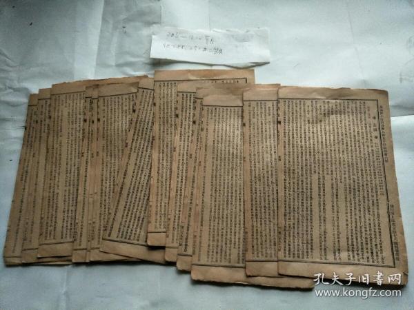 晚清报纸通问报 286-300期(缺288.290期)13期合售