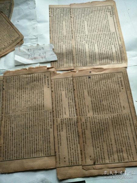 民国报纸通问报857.858.859三期合售(每期四页面)