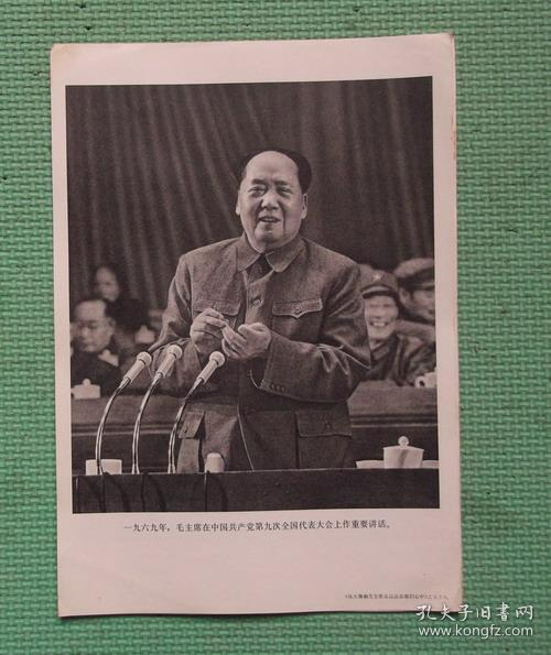 宣传画/伟大领袖毛主席永远活在我们心中/之五十八/毛主席在中国共产党第九届全国代表大会上