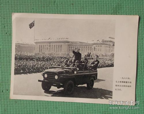 宣传画/伟大领袖毛主席永远活在我们心中/之五十六/毛主席乘敞篷车检阅红卫兵