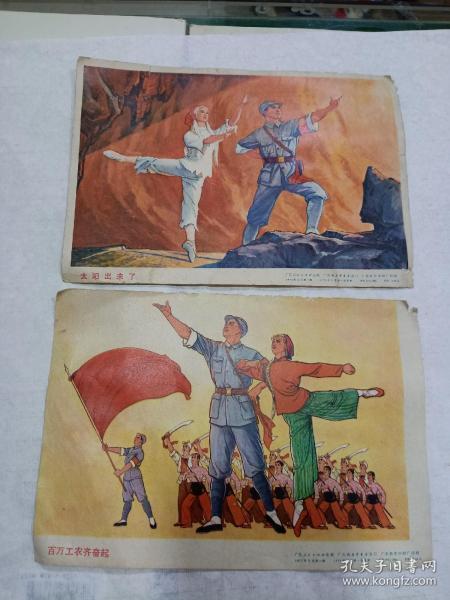 文革宣传画 2张合售(太阳出来了)(百万工农齐奋起)32开