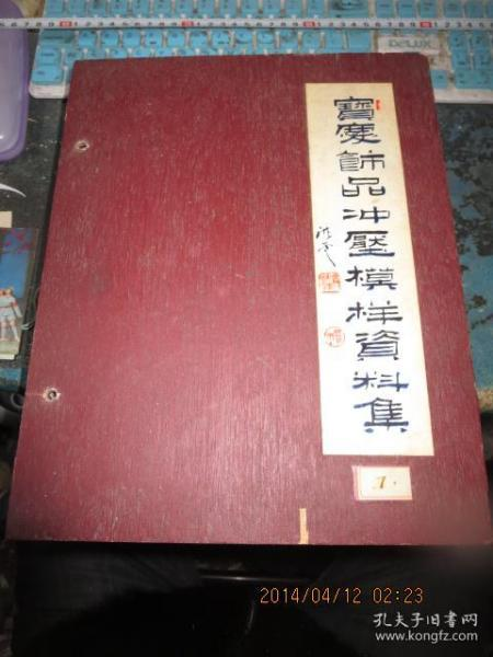 《宝庆饰品冲压模样资料集》,纯手工制作,技艺精湛,宝庆银楼制作金银器物的模板。存于民国书堆2176=1
