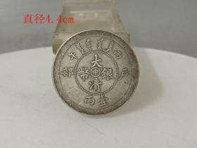 乡下收的大清银币中字户部龙纹一两银元