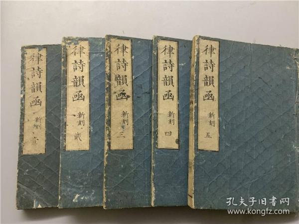 """A complete collection of 5 volumes of """"Lyrics and Rhyme Letters"""", edited by Mr. Li Tang Chong (Chong Wei Mu Qingfeng), an ancient Japanese poetry reference book for studying rhyming sentences and elegant words in Chinese rhymes, published by Tianbao for fifteen years ."""