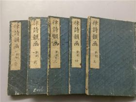 """A complete collection of 5 volumes of """"Lyrics and Rhyme Letters"""", edited by Mr. Li Tang Chong (Chong Wei Mu Qingfeng), an ancient Japanese poetry reference book for studying rhyming sentences and elegant words in Chinese rhymes. ."""
