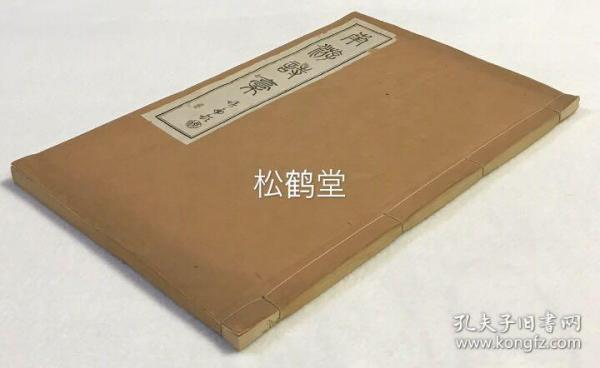 "A complete set of ""Southern Poetry Draft"", a Japanese version, Hanwen, Taisho 12 years, 1923 edition, Chinese poetry collection, Tanba Asano's history, travel narrative poems in Japan's southern period, a large number of Chinese poems, such as ""Xiangliangzhou"", ""and Niuchang Kangcheng "","" Xiduolou "","" Word Rock "","" Ghost City "", etc., there are various inscriptions, inscriptions, illustrations, etc. in front of the volume, fine typography, beautiful layout."