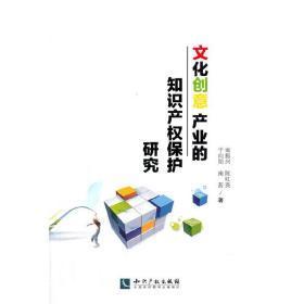 文化创意产业的知识产权保护研究