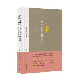 人一有车就自卑:刘齐杂文自选集(中国当代杂文精品大系1949-2013)