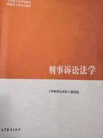 刑事诉讼法学/马克思主义理论研究和建设工程重点教材
