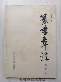篆书章法 最新版