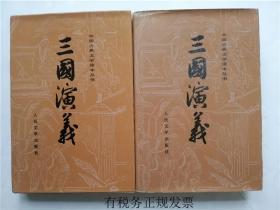 中国古典文学读本丛书:三国演义 上下册 精装本