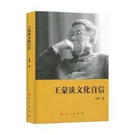 正版书9787010184098王蒙谈文化自信(精装)王蒙人民出版社