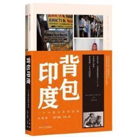 正版书9787541148521背包印度:一个中国女孩的冒险洪梅 著,【美